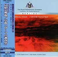 ベルリオーズ幻想交響曲/序曲「ローマの謝肉祭」