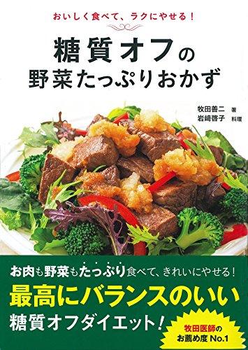 糖質オフの野菜たっぷりおかずの詳細を見る