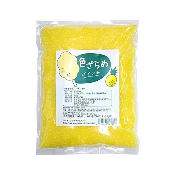 色ざらめパイン味 500gの商品画像