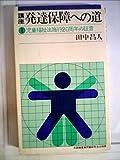 講座発達保障への道〈1〉児童福祉法施行20周年の証言 (1974年) (全障研新書)