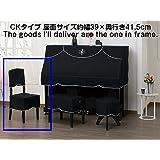 ピアノ椅子 カバー CK-440BK (本体カバー別売)吉澤製
