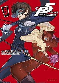 ペルソナ5(5) (裏少年サンデーコミックス)
