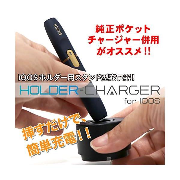 iQOSホルダー用充電器『HOLDER-CHA...の紹介画像5