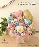 バルーンもお花もいっぱい♡の卓上バルーン「新ロマンティック・パヴァーヌ」開店周年や誕生日、披露宴、舞台コンサートのご出演祝いに!