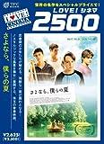 さよなら、僕らの夏[DVD]