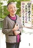 「60歳を過ぎると、人生はどんどんおもしろくなります。」販売ページヘ