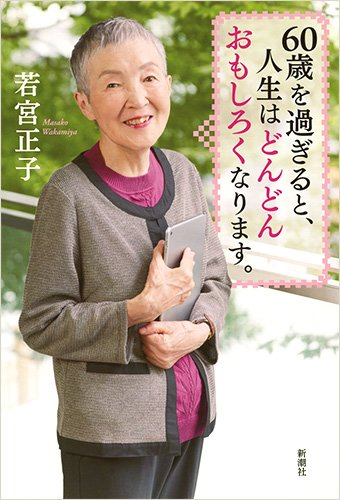 60歳を過ぎると、人生はどんどんおもしろくなります。