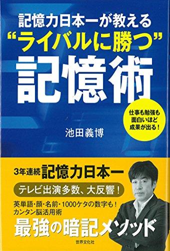 記憶力日本一が教える`ライバルに勝つ'記憶術 仕事も勉強も面白いほど成果が出る!