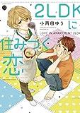 コミックス / 小雨田 ゆう のシリーズ情報を見る