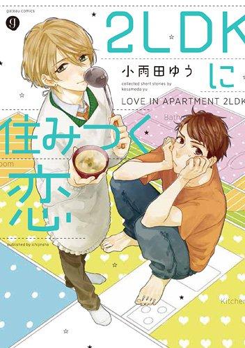 2LDKに住みつく恋 (IDコミックス gateauコミックス)の詳細を見る