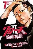 クローズZERO2鈴蘭×鳳仙(7)(少年チャンピオン・コミックス)