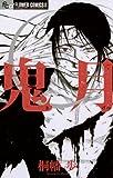 鬼月 (フラワーコミックス)