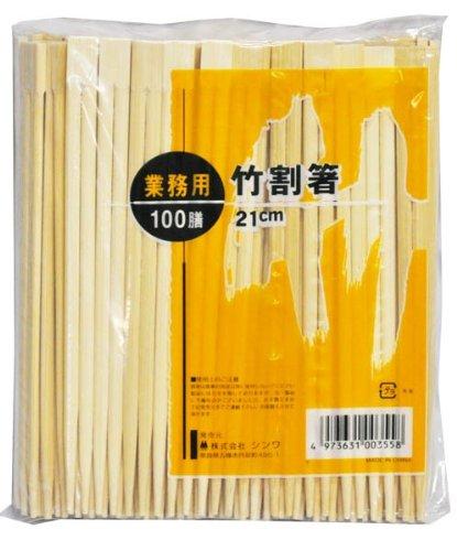 竹割箸 業務用 21cm 100膳入
