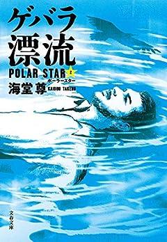 ゲバラ漂流 ポーラースター 2 (文春文庫)