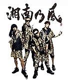湘南乃風 ~COME AGAIN~(初回限定盤)2CD+DVD 画像