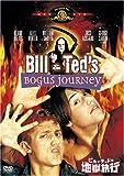 ビルとテッドの地獄旅行 [DVD] 画像