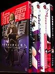 家電探偵は静かに嗤う。 コミック 1-4巻セット (チャンピオンREDコミックス)