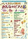やさしく弾ける みんなのピアノ 2018年秋号 (月刊ピアノ 2018年10月号増刊)
