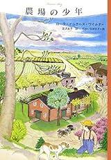農場の少年 (大草原の小さな家シリーズ 5)