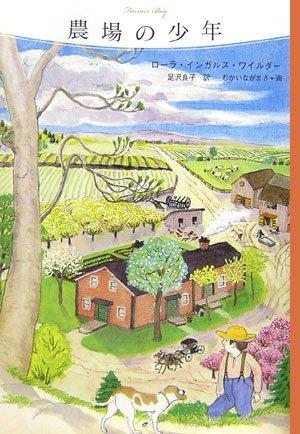 農場の少年 (大草原の小さな家シリーズ 5)の詳細を見る