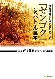 センゴク公式バトル読本 (KCデラックス)