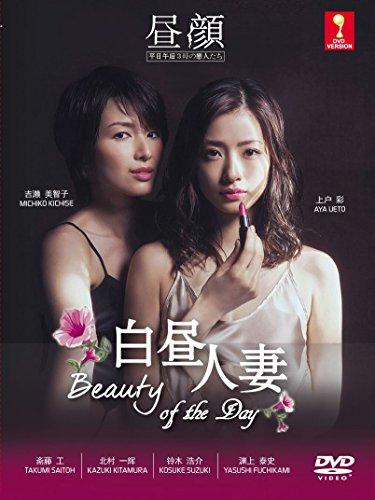 Beauty of the Day - Hirugao (Japanese TV Drama with English Sub)