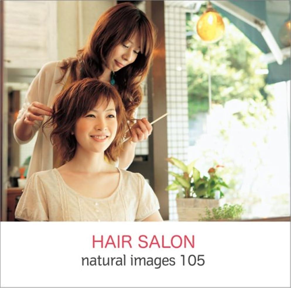 オークランド牛病気のnatural images Vol.105 HAIR SALON