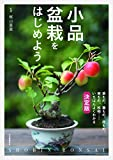 小品盆栽をはじめよう: 草もの、葉もの、花もの、実もの、松柏……いちばんよくわかる決定版
