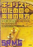 すぐわかる ギタリストのための楽譜の見方