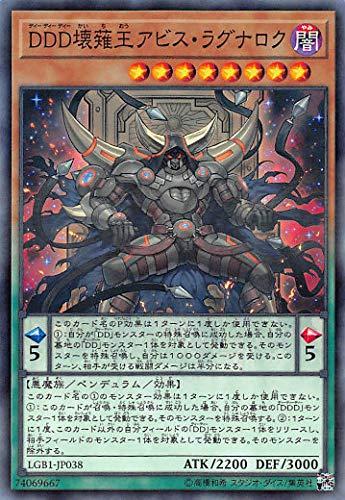 遊戯王 LGB1-JP038 DDD壊薙王アビス・ラグナロク (日本語版 ノーマルパラレル) LEGENDARY GOLD BOX