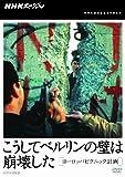 NHKスペシャル こうしてベルリンの壁は崩壊した ヨーロッパ・ピクニック計画[DVD]