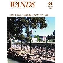 WANDS(ウォンズ) 第402号 (2019-04-07) [雑誌]