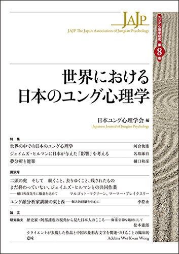 世界における日本のユング心理学 (ユング心理学研究 第8巻)