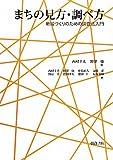 まちの見方・調べ方―地域づくりのための調査法入門