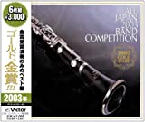 全日本吹奏楽2003 金賞団体の競演