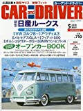 CAR and DRIVER 2020年 05 月号 [雑誌]