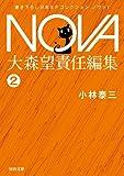 NOVA1【分冊版】忘却の侵略 NOVA(分冊版) (河出文庫)