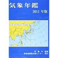 気象年鑑 2011年版