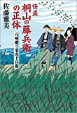 怪盗 桐山の藤兵衛の正体 八州廻り桑山十兵衛 (文春e-book)
