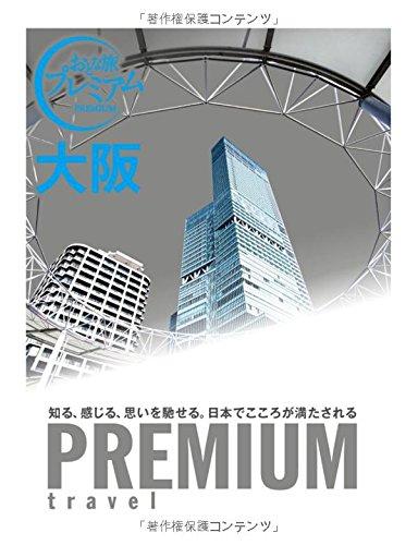 おとな旅プレミアム 大阪 (おとな旅PREMIUM)