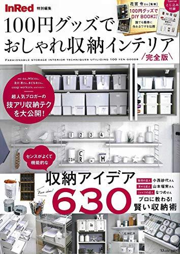 RoomClip商品情報 - InRed特別編集 100円グッズでおしゃれ収納インテリア 完全版 (TJMOOK)