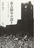 東大闘争の語り: 社会運動の予示と戦略