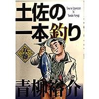 土佐の一本釣り (5ノ巻) (スーパービジュアル・コミックス)