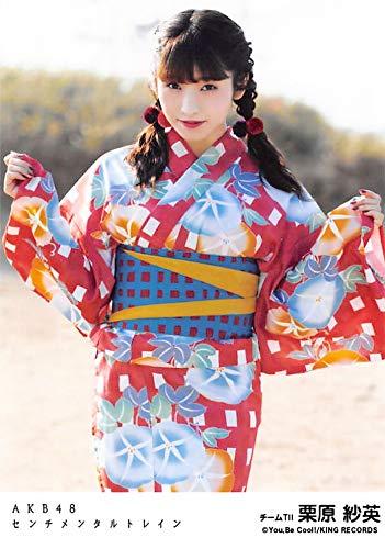 【栗原紗英】 公式生写真 AKB48 センチメンタルトレイン...