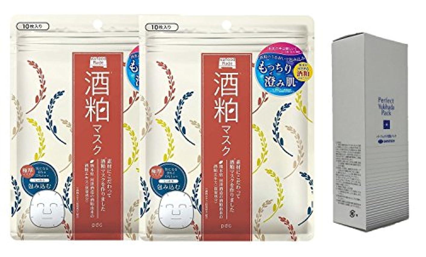 ワフードメイド酒粕マスク 10枚入りx2袋とパーフェクト雪肌フェイスパック 130g 日本製 美白、保湿、ニキビなどお肌へ SHINTECH