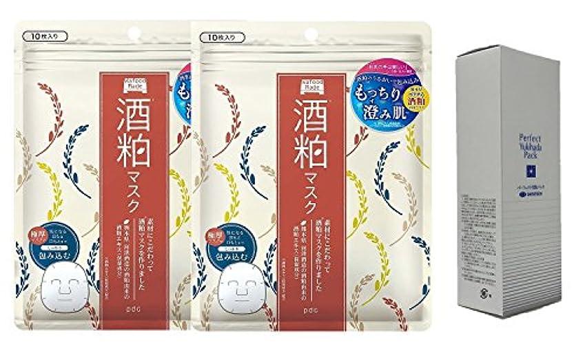 短くする内陸シャワーワフードメイド酒粕マスク 10枚入りx2袋とパーフェクト雪肌フェイスパック 130g 日本製 美白、保湿、ニキビなどお肌へ SHINTECH