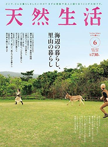 天然生活 2017年 06 月号 [雑誌]