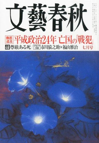 文藝春秋 2012年 07月号 [雑誌]の詳細を見る