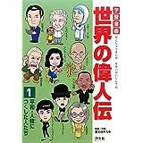 学習漫画世界の偉人伝〈1〉平和・人権につくした人たち