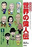 学習漫画世界の偉人伝〈1〉平和・人権につくした人たち 画像